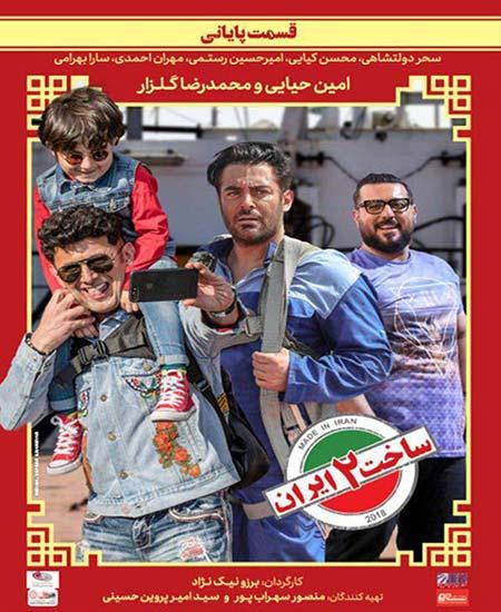 دانلود فصل 2 سریال ساخت ایران