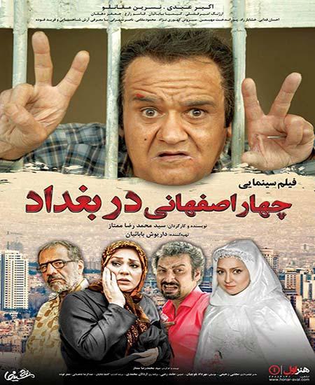 دانلود رایگان فیلم چهار اصفهانی در بغداد