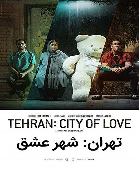 دانلود فیلم تهران شهر عشق