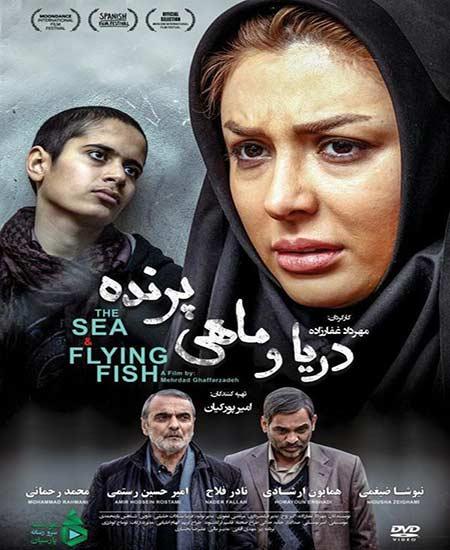 دانلود رایگان فیلم دریا و ماهی پرنده