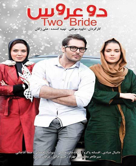 دانلود رایگان فیلم دو عروس
