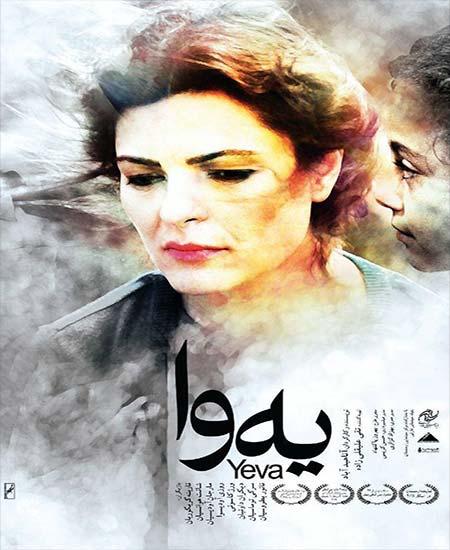 دانلود فیلم یه وا با دوبله فارسی