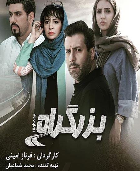 دانلود فیلم ایرانی بزرگراه