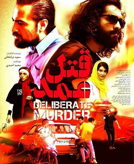 دانلود فیلم قتل عمد