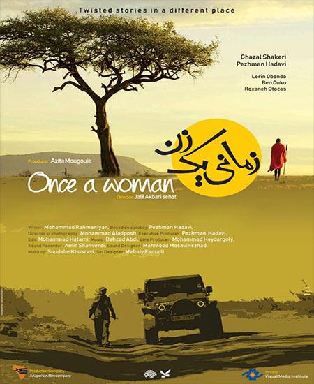 دانلود فیلم زمانی یک زن