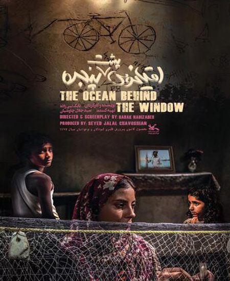 دانلود فیلم اقیانوس پشت پنجره