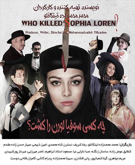 دانلود فیلم چه کسی سوفیا لورن را کشت