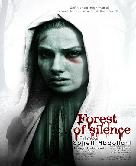 دانلود فیلم جنگل سکوت