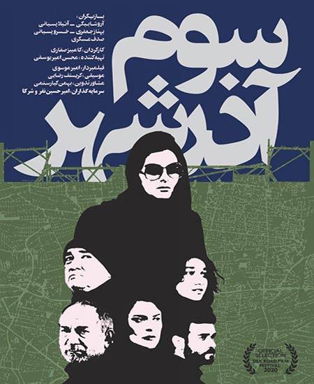 دانلود فیلم سوم آذرشهر