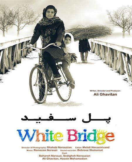 دانلود فیلم پل سفید