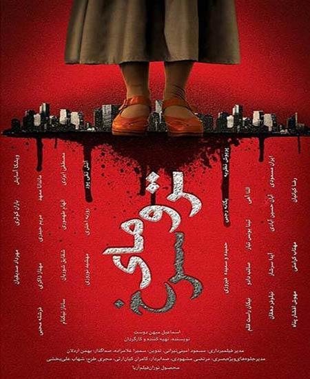 دانلود فیلم ترومای سرخ