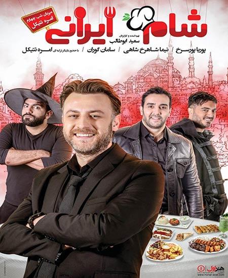 دانلود فصل 9 سریال شام ایرانی