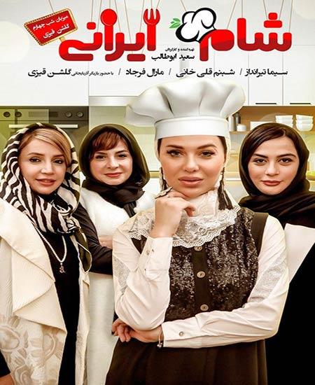دانلود فصل 10 سریال شام ایرانی
