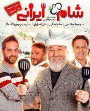 دانلود فصل 11 سریال شام ایرانی
