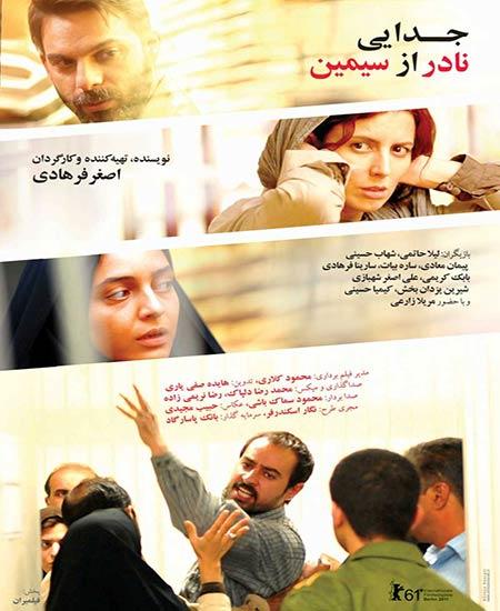 دانلود رایگان فیلم جدایی نادر از سیمین