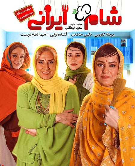 دانلود فصل 12 سریال شام ایرانی