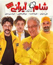 دانلود فصل 13 سریال شام ایرانی