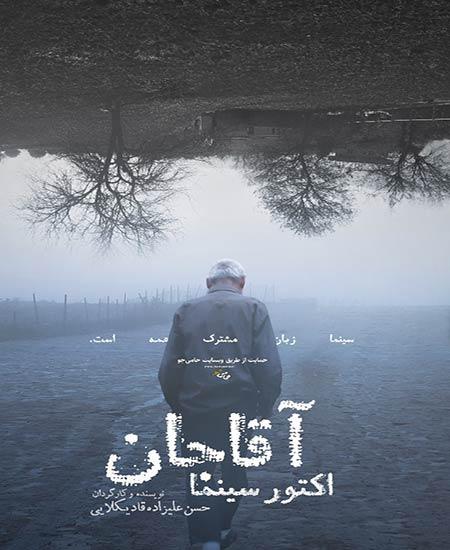 دانلود مستند آقاجان اکتور سینما