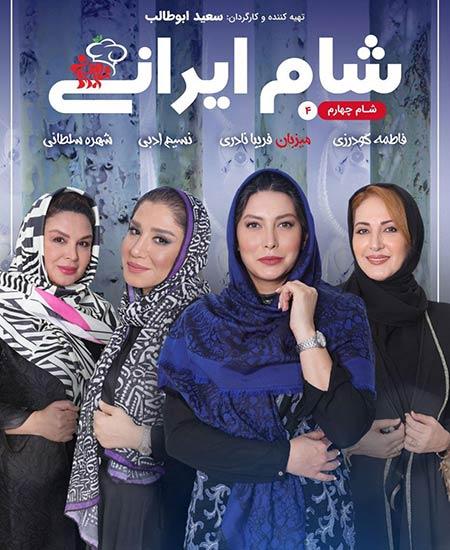 دانلود فصل 14 سریال شام ایرانی