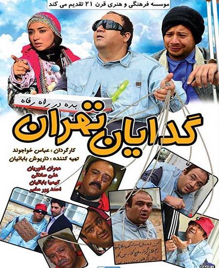 دانلود رایگان فیلم گدایان تهران