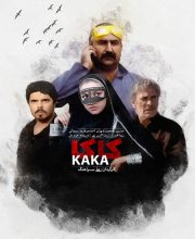 دانلود فیلم کاکا (دریا موج کاکا)