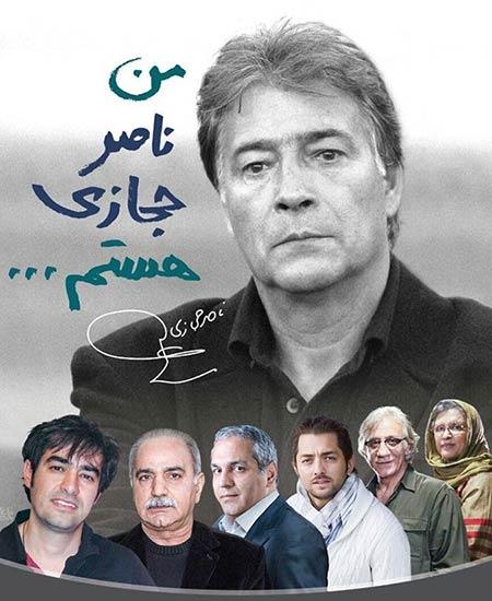 دانلود رایگان مستند من ناصر حجازی هستم