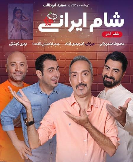 دانلود فصل 15 سریال شام ایرانی