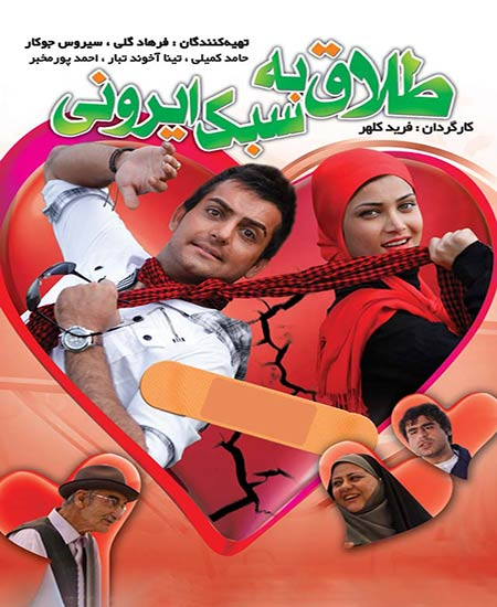 دانلود رایگان فیلم طلاق به سبک ایرانی