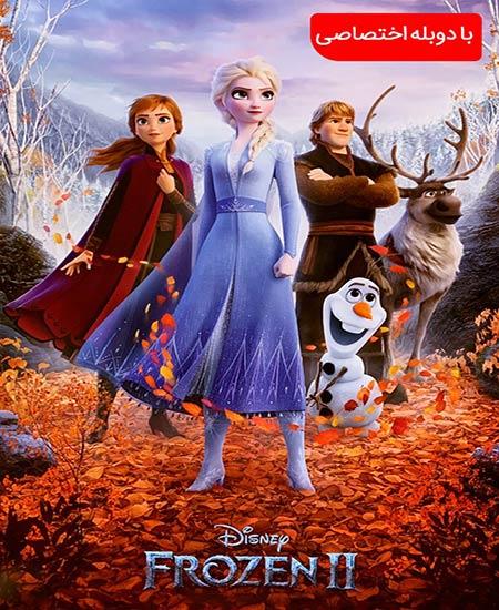 دانلود انیمیشن frozen 2 2019 یخ زده (فروزن) 2 دوبله فارسی