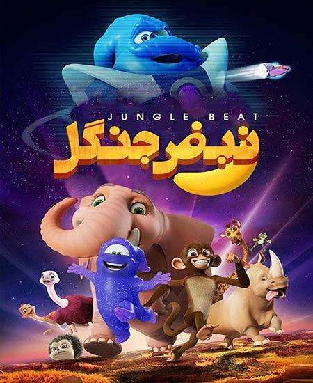 دانلود انیمیشن نبض جنگل Jungle Beat: The Movie 2020
