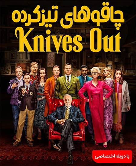 دانلود فیلم چاقوهای تیز کرده knives out 2019