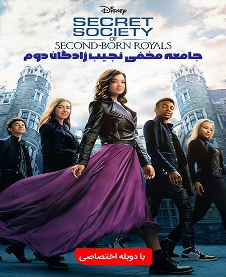 دانلود فیلم جامعه مخفی نجیب زادگان دوم 2020 دوبله فارسی Secret Society of Second Born Royals