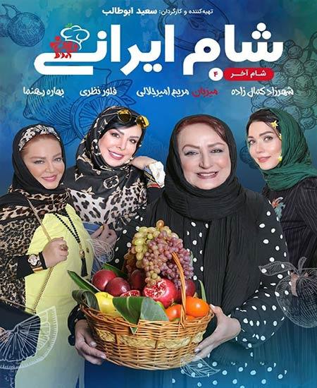 دانلود فصل 16 سریال شام ایرانی