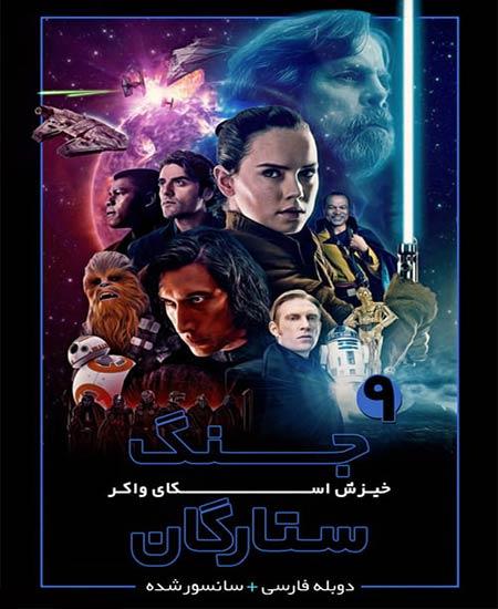 دانلود فیلم جنگ ستارگان 9 خیزش اسکای واکر star wars 9 the rise of skywalker 2019