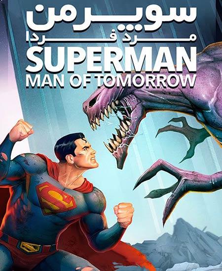 دانلود انیمیشن سوپرمن مرد فردا Superman Man of Tomorrow 2020