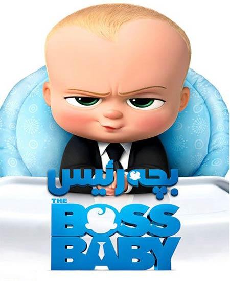 دانلود انیمیشن The Boss Baby 2017 بچه رئیس دوبله فارسی