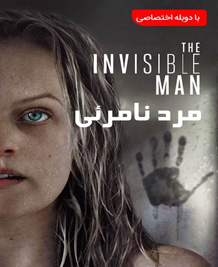 دانلود فیلم The Invisible Man 2020 مرد نامرئی دوبله فارسی