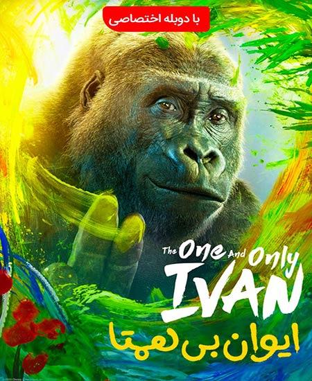 دانلود فیلم ایوان بی نظیر The One and Only Ivan 2020
