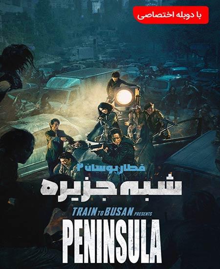 دانلود فیلم قطار بوسان 2 شبه جزیره 2020 دوبله فارسی