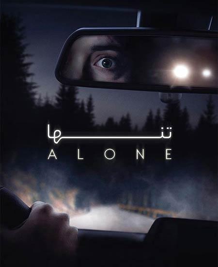دانلود فیلم Alone 2020 تنها دوبله فارسی