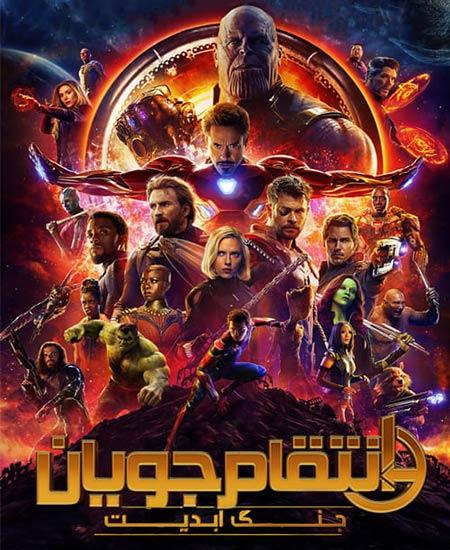دانلود فیلم انتقام جویان 3 جنگ ابدیت Avengers Infinity War 2018