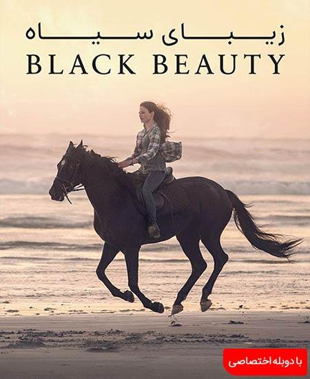 دانلود فیلم Black Beauty 2020 زیبای سیاه دوبله فارسی