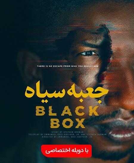 دانلود فیلم جعبه سیاه Black Box 2020
