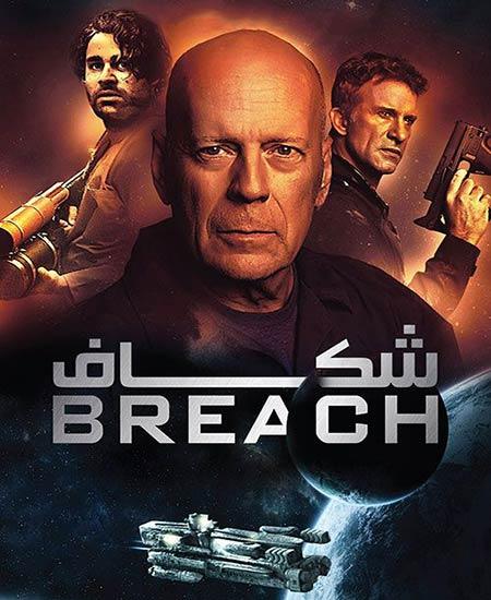 دانلود فیلم Breach 2020 رخنه (شکاف) دوبله فارسی