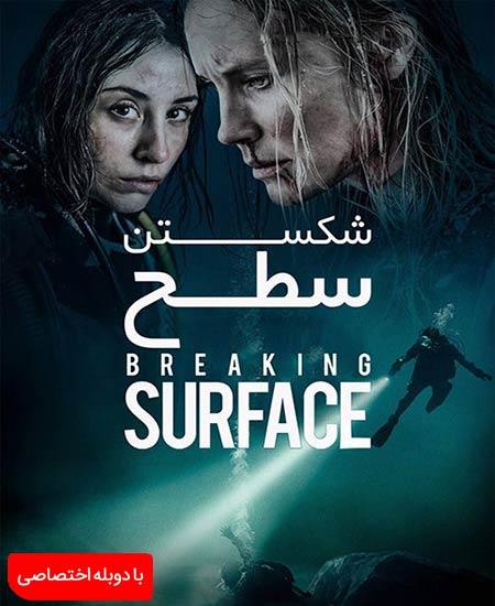 دانلود فیلم Breaking Surface 2020 شکستن سطح دوبله فارسی
