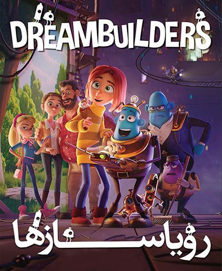 دانلود انیمیشن Dreambuilders 2020 رویا سازها دوبله فارسی