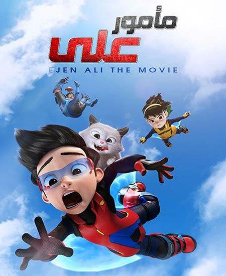 دانلود انیمیشن مامور علی Ejen Ali the Movie 2019