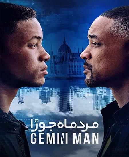 دانلود فیلم مرد ماه جوزا Gemini Man 2019