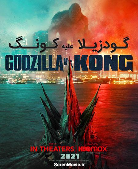 دانلود فیلم گودزیلا علیه کونگ Godzilla vs Kong 2021