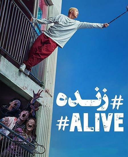 دانلود فیلم Hashtag #Alive 2020 هشتگ زنده دوبله فارسی